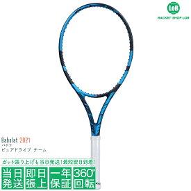 バボラ ピュアドライブ チーム 2021(BabolaT PURE DRIVE TEAM 2021)285g 101441 硬式テニスラケット