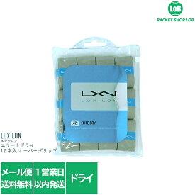 【メール便送料無料】ルキシロン エリートドライ(LUXILON ELITE DRY)12本入り WRZ470712 硬式テニス オーバーグリップテープ