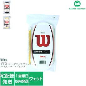 ウィルソン プロ オーバーグリップ COMFORT(Wilson PRO OVERGRIP COMFORT)30本入り WRZ4017WH WRZ474210 WRZ474220 硬式テニス オーバーグリップテープ