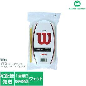 【メール便送料無料】ウィルソン プロ オーバーグリップ COMFORT(Wilson PRO OVERGRIP COMFORT)30本入り WRZ4017WH 硬式テニス オーバーグリップテープ