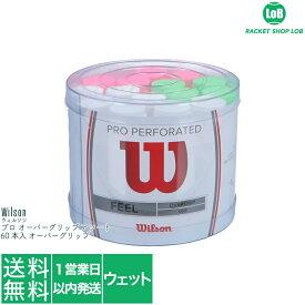 ウィルソン プロ オーバーグリップ FEEL バケット アソート(Wilson PRO OVERGRIP FEEL Bucket Assorted)60本入り WRZ401800 硬式テニス オーバーグリップテープ