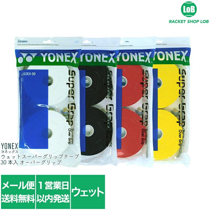ヨネックス ウェットスーパーグリップテープ(YONEX SUPER GRAP)30本入り AC102EX-30 硬式テニス オーバーグリップテープ
