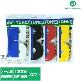 【メール便送料無料】ヨネックス ウェットスーパーグリップテープ(YONEX SUPER GRAP)30本入り AC102EX-30 硬式テニス オーバーグリップテープ