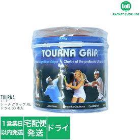 トーナ グリップ XL ドライ(TOURNA GRIP XL)30本入り TOUR-30XL 硬式テニス オーバーグリップテープ