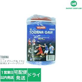 トーナ グリップ XL ドライ(TOURNA GRIP XL)50本入り TOUR-50XL 硬式テニス オーバーグリップテープ