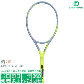【クーポン利用で3%OFF!】ヘッド グラフィン 360+ エクストリーム MP LITE 2020(HEAD GRAPHENE 360+ EXTREME MP LITE)285g 235330 硬式テニスラケット