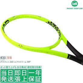 ヘッド グラフィン 360 エクストリーム MP 2018(HEAD GRAPHENE 360 EXTREME MP)300g 236118 硬式テニスラケット
