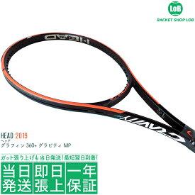 ヘッド グラフィン 360+ グラビティ MP 2019(HEAD GRAPHENE 360+ GRAVITY MP)295g 234229 硬式テニスラケット