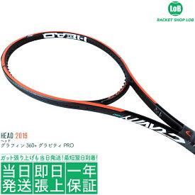 ヘッド グラフィン 360+ グラビティ プロ 2019(HEAD GRAPHENE 360+ GRAVITY PRO)315g 234209 硬式テニスラケット