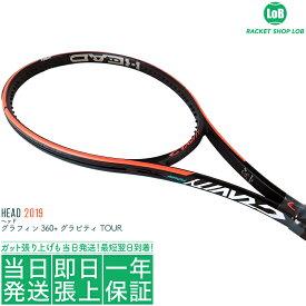 ヘッド グラフィン 360+ グラビティ ツアー 2019(HEAD GRAPHENE 360+ GRAVITY TOUR)305g 234219 硬式テニスラケット