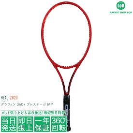 ヘッド グラフィン 360+ プレステージ MP 2020(HEAD GRAPHENE 360+ PRESTIGE MP)320g 234410 硬式テニスラケット