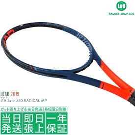 ヘッド グラフィン 360 ラジカル MP 2019(HEAD GRAPHENE 360 RADICAL MP)295g 233919 硬式テニスラケット