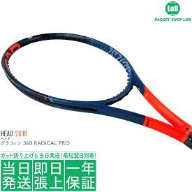 ヘッド グラフィン 360 ラジカル プロ 2019(HEAD GRAPHENE 360 RADICAL PRO)310g 233909 硬式テニスラケット