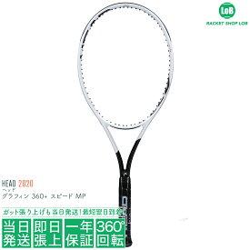 【クーポン利用で3%OFF!】ヘッド グラフィン 360+ スピード MP 2020(HEAD GRAPHENE 360+ SPEED MP)300g 234010 硬式テニスラケット