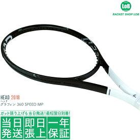 ヘッド グラフィン 360 スピード MP 2018(HEAD GRAPHENE 360 SPEED MP)300g 235218 硬式テニスラケット