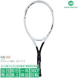 【クーポン利用で3%OFF!】ヘッド グラフィン 360+ スピード S 2020(HEAD GRAPHENE 360+ SPEED S)285g 234030 硬式テニスラケット