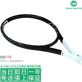 ヘッド グラフィン 360 スピード S 2018(HEAD GRAPHENE 360 SPEED S)285g 235238 硬式テニスラケット