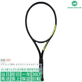 【クーポン利用で10%OFF!】ヘッド グラフィン 360+ エクストリーム エムピー ナイト 2021(HEAD GRAPHENE 360+ EXTREME MP NITE)300g 233911 硬式テニスラケット