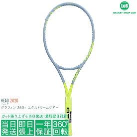 ヘッド グラフィン 360+ エクストリームツアー 2020(HEAD GRAPHENE 360+ EXTREME TOUR)305g 235310 硬式テニスラケット