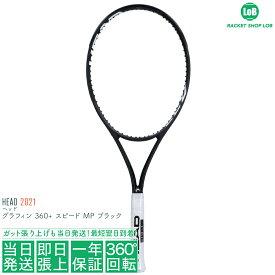 ヘッド グラフィン 360+ スピード MP ブラック 2021(HEAD GRAPHENE 360+ SPEED MP BLACK)300g 234510 硬式テニスラケット