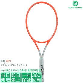 【クーポン利用で3%OFF!】ヘッド グラフィン 360+ ラジカル S 2021(HEAD GRAPHENE 360+ RADICAL S)280g 234131 硬式テニスラケット