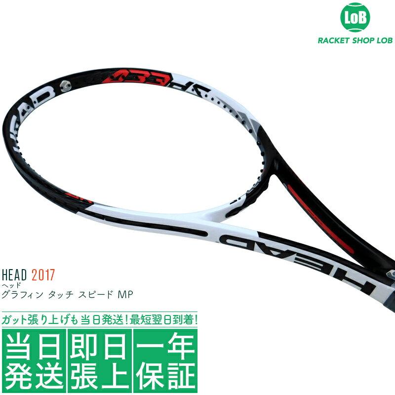 【ジョコビッチ使用シリーズ】ヘッド グラフィン タッチ スピード MP 2017(HEAD GRAPHENE TOUCH SPEED MP)300g 231817 硬式テニスラケット