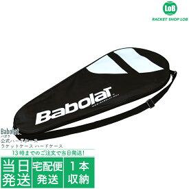 バボラ ラケットバッグ ラケットケース 純正ハードケース 1本収納(Babolat 1Pack RACKET CASE)ブラック 硬式テニスラケット