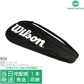 【クーポン利用で3%OFF!】ウィルソン ラケットバッグ ラケットケース 公式ハードケース 1本収納(Wilson 1Pack RACKET CASE)ブラック 硬式テニスラケット