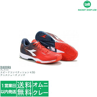 ce4d3a4b36 Deer gong speed competition 4 SG (DIADORA SPEED COMPETITION 4 SG) 172999  2202 tennis shoes men Omni clay court use