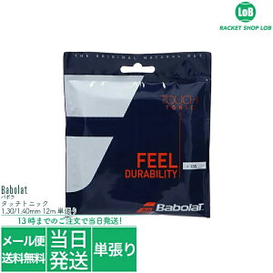 バボラ トニックプラス ボールフィール(Babolat TONIC+ BALL FEEL)1.35mm 単張り 硬式テニス ガット[M便 1/5]
