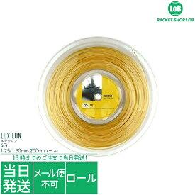 【クーポン利用で5%OFF!】ルキシロン 4G(LUXILON 4G)1.25/1.30mm 200m ロール 硬式テニス ガット ストリング