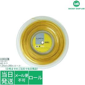 【クーポン利用で3%OFF!】ルキシロン 4G ラフ(LUXILON 4G ROUGH)1.25mm 200m ロール 硬式テニス ガット ストリング