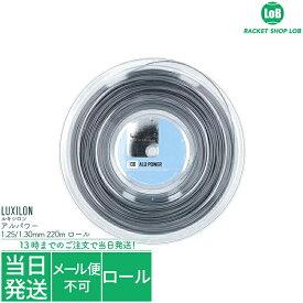 【クーポン利用で3%OFF!】ルキシロン アルパワー(LUXILON ALU POWER)1.25/1.30mm 220m ロール 硬式テニス ガット ストリング