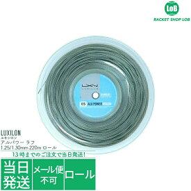 【クーポン利用で3%OFF!】ルキシロン アルパワー ラフ(LUXILON ALU POWER ROUGH)1.25/1.30mm 220m ロール 硬式テニス ガット ストリング
