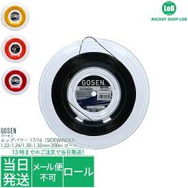 【クーポン利用で3%OFF!】ゴーセン エッグパワー 17/16(GOSEN EGGPOWER17/16 SIDEWINDER)1.22-1.24/1.30-1.32mm 200m ロール 硬式テニス ガット ストリング
