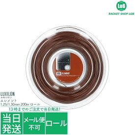 【クーポン利用で3%OFF!】ルキシロン エレメント(LUXILON ELEMENT)1.25/1.30mm 200m ロール 硬式テニス ガット ストリング