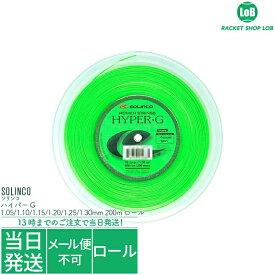 【クーポン利用で3%OFF!】ソリンコ ハイパーG(SOLINCO HYPER-G)1.25/1.30mm 200m ロール 硬式テニス ガット ストリング