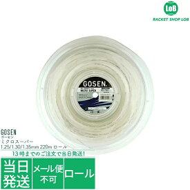 ゴーセン ミクロスーパー(GOSEN MICRO SUPER)1.25mm 220m/1.30mm 240m ロール 硬式テニス ガット ストリング