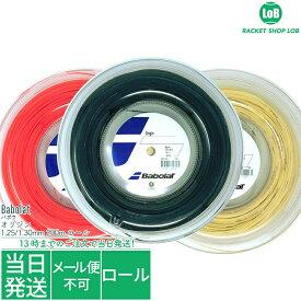 バボラ オリジン(Babolat origin)1.25/1.30mm 200m ロール 硬式テニス ガット ストリング