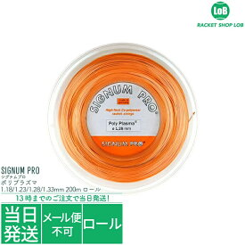 【クーポン利用で3%OFF!】シグナムプロ ポリプラズマ(SIGNUM PRO Poly Plasma)1.18/1.23/1.28/1.33mm 200m ロール 硬式テニス ガット ストリング