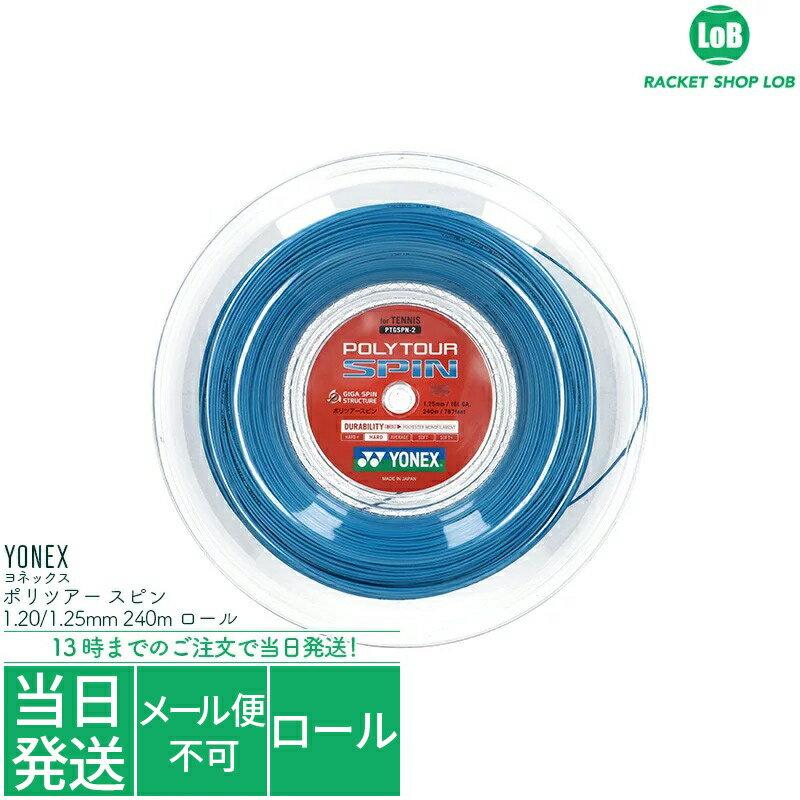 ヨネックス ポリツアー スピン(YONEX POLY TOUR SPIN)1.25mm 200m ロール 硬式テニス ガット ストリング