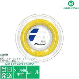 【クーポン利用で10%OFF!】バボラ プロハリケーン ツアー(Babolat PRO HURRICANE TOUR)1.25/1.30mm 200m ロール 硬式テニス ガット ストリング