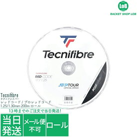 テクニファイバー レッドコード / プロ レッドコード(Tecnifibre PRO REDCODE)1.20/1.25/1.30mm 200m ロール 硬式テニス ガット ストリング