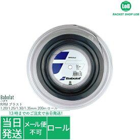 【クーポン利用で10%OFF!】バボラ RPM ブラスト(Babolat RPM BLAST)1.20/1.25/1.30mm 200m ロール 硬式テニス ガット ストリング