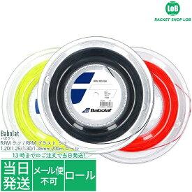 【クーポン利用で4%OFF!】バボラ RPM ラフ / RPM ブラスト ラフ(Babolat RPM ROUGH / RPM BLAST ROUGH)1.20/1.25/1.30/1.35mm 200m ロール 硬式テニス ガット ストリング