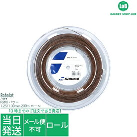 【クーポン利用で3%OFF!】バボラ RPM パワー(Babolat RPM POWER)1.25/1.30mm 200m ロール 硬式テニス ガット ストリング