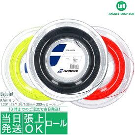 【クーポン利用で3%OFF!】バボラ RPM ラフ(Babolat RPM ROUGH)1.20/1.25/1.30/1.35mm 200m ロール 硬式テニス ガット ストリング