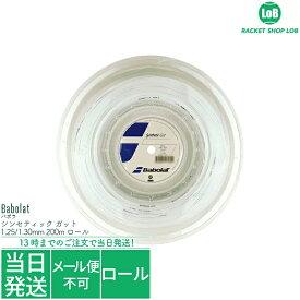 バボラ シンセティック ガット(Babolat SYNTHETIC GUT)1.25/1.30mm 200m ロール 硬式テニス ガット ストリング