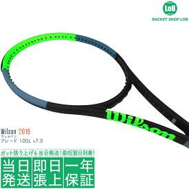 ウィルソン ブレード 100L v7.0 2019(Wilson BLADE 100L v7.0)285g WR014011 硬式テニスラケット