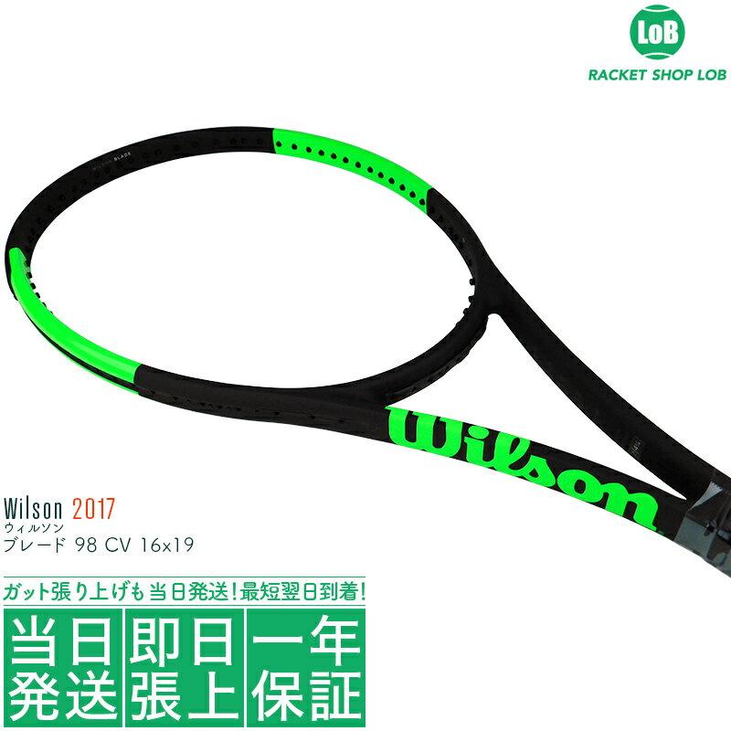 ウィルソン ブレード 98 CV カウンターヴェイル 16x19 2017(Wilson BLADE 98 CounterVail 16x19)304g WRT73351 硬式テニスラケット